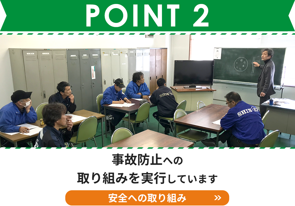 POINT2 安全への取り組み